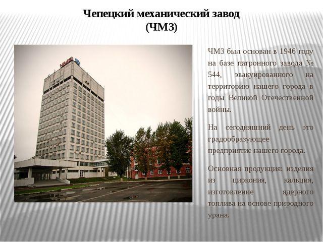 Чепецкий механический завод (ЧМЗ) ЧМЗ был основан в 1946 году на базе патронн...