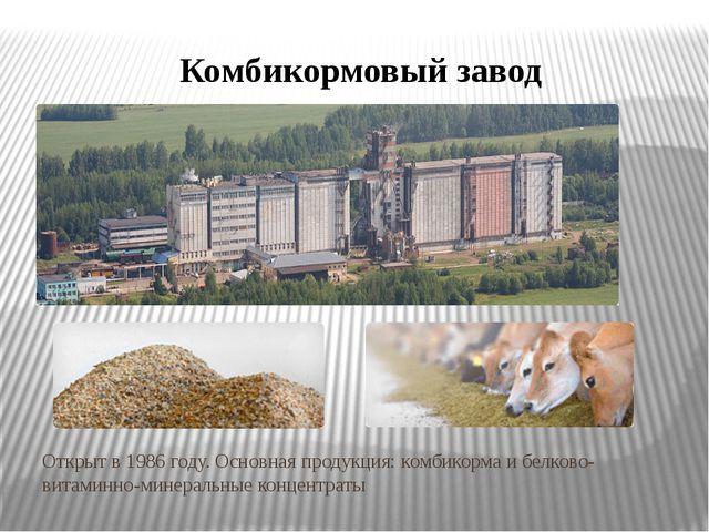Комбикормовый завод Открыт в 1986 году. Основная продукция: комбикорма и белк...