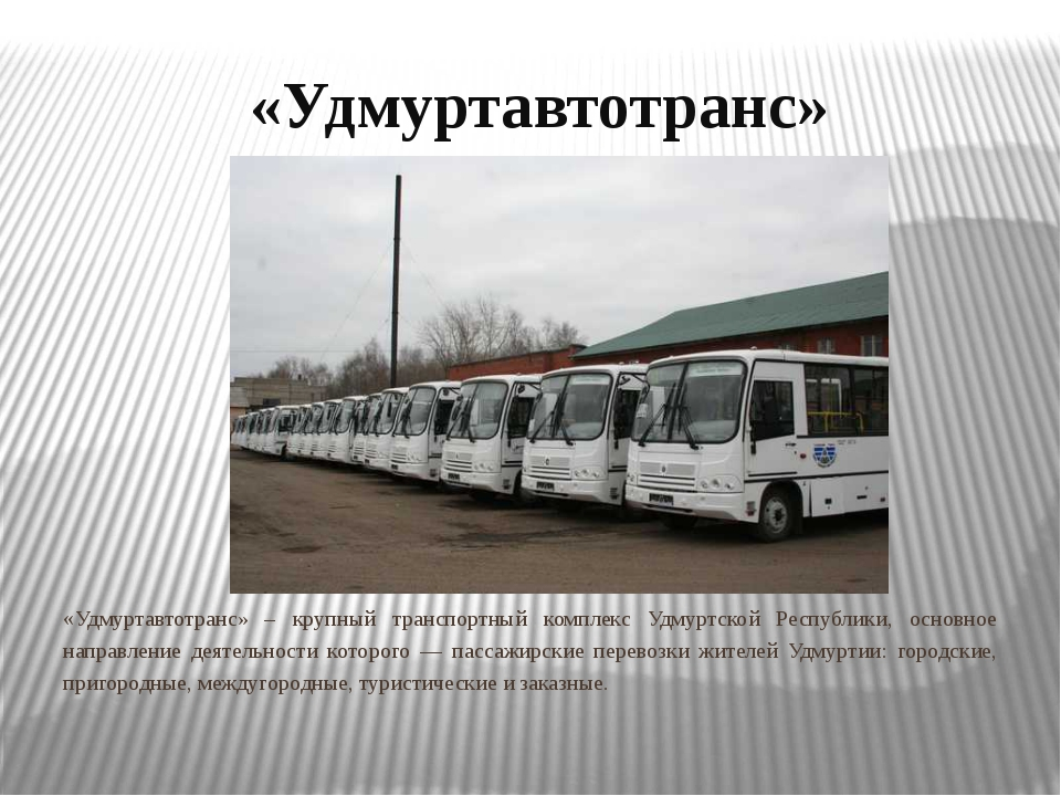 «Удмуртавтотранс» «Удмуртавтотранс» – крупный транспортный комплекс Удмуртско...