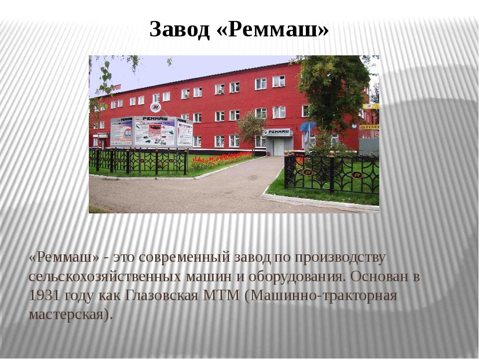 Завод «Реммаш» «Реммаш» - это современный завод по производству сельскохозяйс...