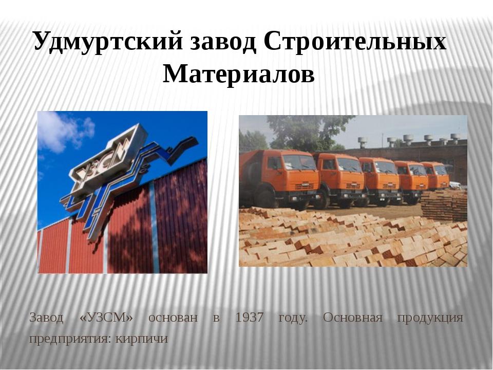 Удмуртский завод Строительных Материалов Завод «УЗСМ» основан в 1937 году. Ос...