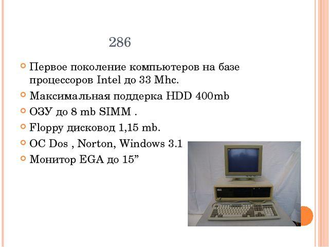 286 Первое поколение компьютеров на базе процессоров Intel до 33 Mhc. Максима...