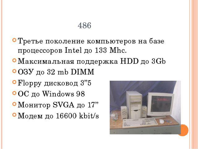 486 Третье поколение компьютеров на базе процессоров Intel до 133 Mhc. Максим...