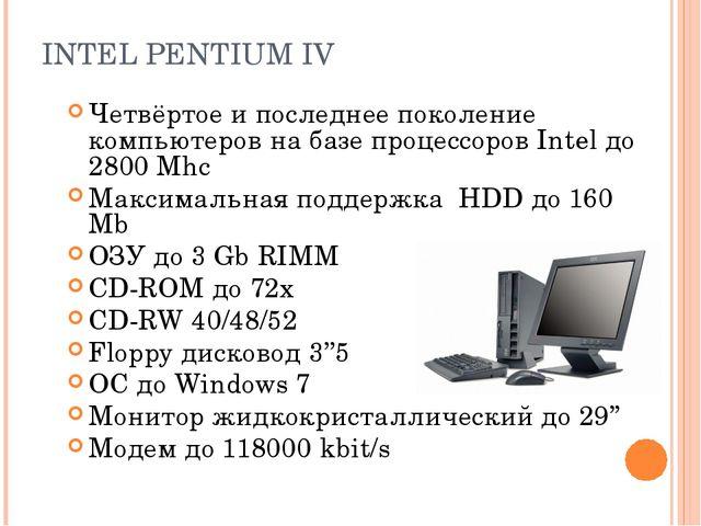 INTEL PENTIUM IV Четвёртое и последнее поколение компьютеров на базе процессо...