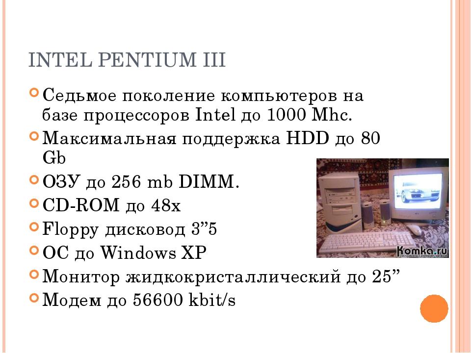 INTEL PENTIUM III Седьмое поколение компьютеров на базе процессоров Intel до...