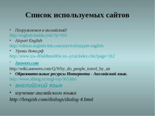 Список используемых сайтов Погружаемся в английский! http://english-inside.co