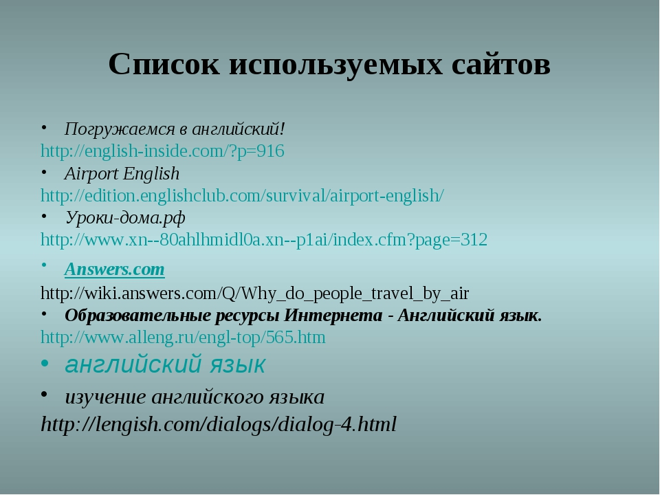 Список используемых сайтов Погружаемся в английский! http://english-inside.co...