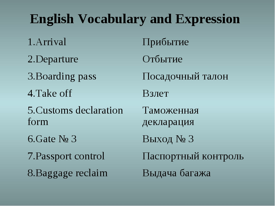English Vocabulary and Expression 1.Arrival Прибытие 2.Departure Отбытие 3....