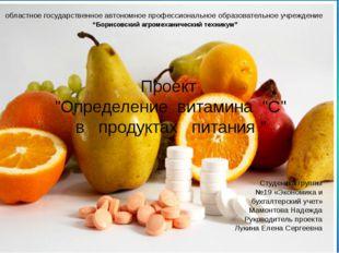 """Проект """"Определение витамина """"С"""" в продуктах питания """" областное государстве"""