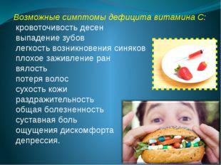 Возможные симптомы дефицита витамина С: ߝкровоточивость десен ߝвыпадение зубо