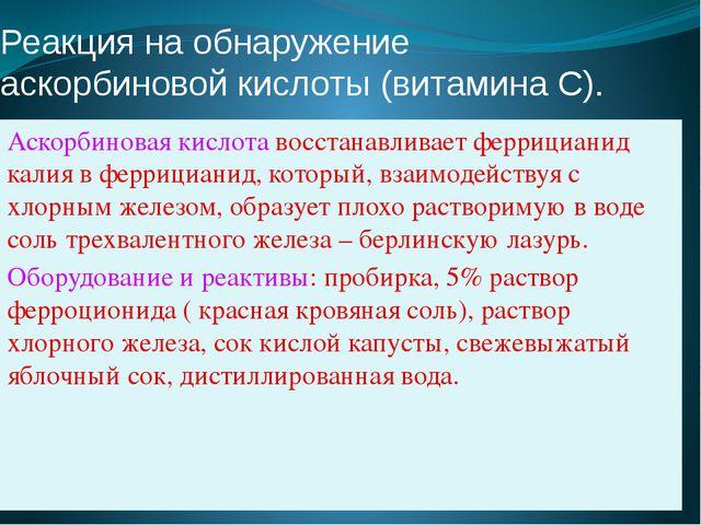 Реакция на обнаружение аскорбиновой кислоты (витамина С). Аскорбиновая кислот...