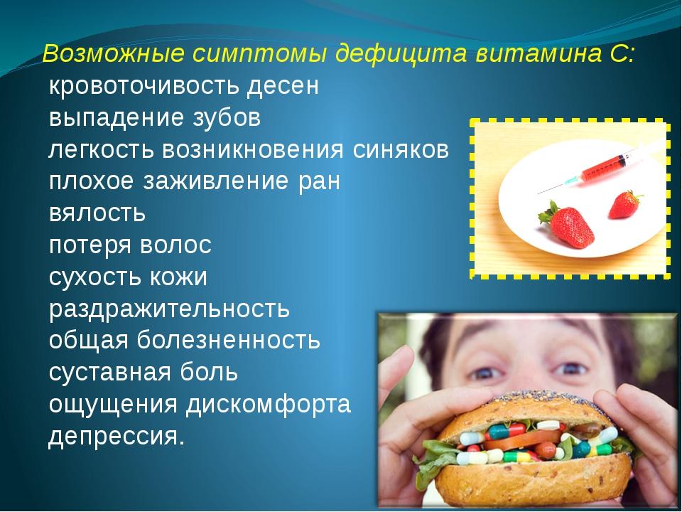 Возможные симптомы дефицита витамина С: ߝкровоточивость десен ߝвыпадение зубо...