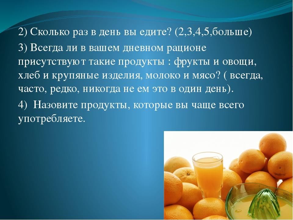2) Сколько раз в день вы едите? (2,3,4,5,больше) 3) Всегда ли в вашем дневно...
