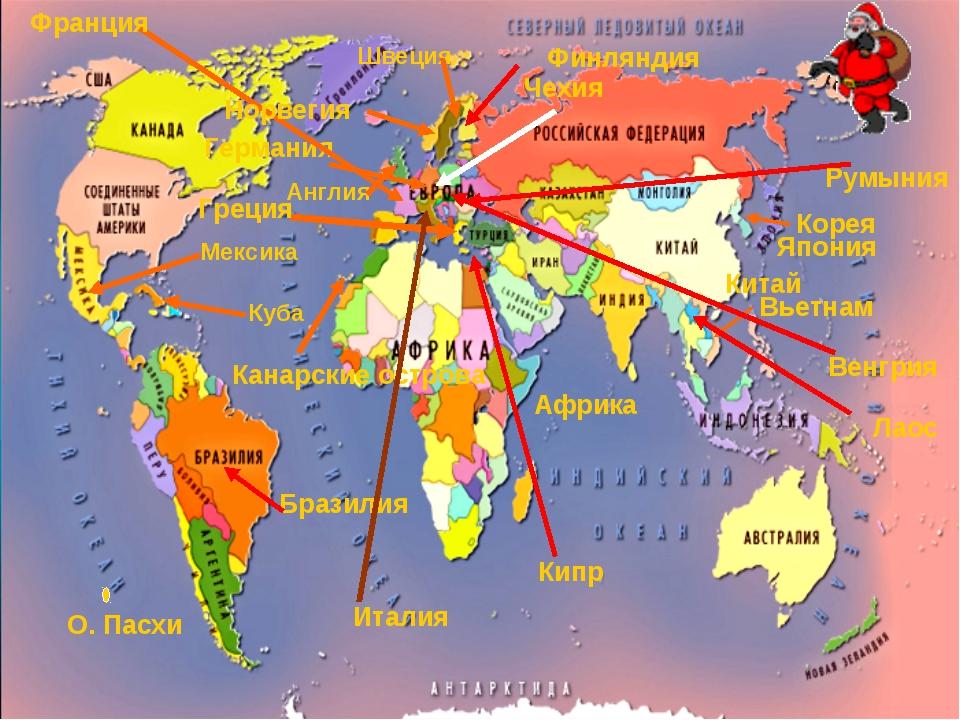 Япония Вьетнам Греция Корея Мексика Куба Англия Швеция Германия О. Пасхи Афри...