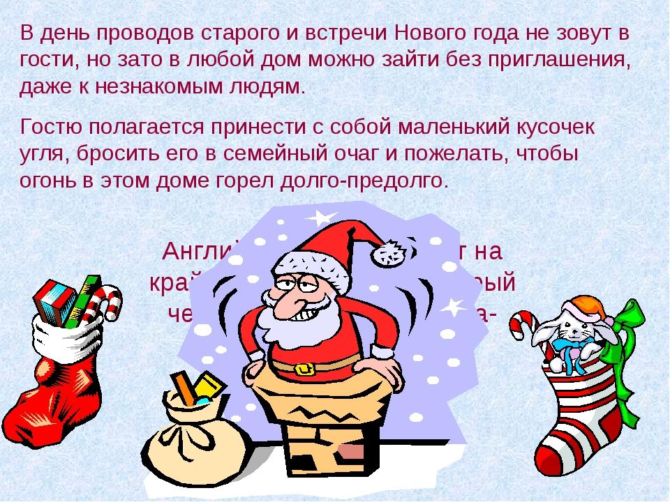В день проводов старого и встречи Нового года не зовут в гости, но зато в люб...