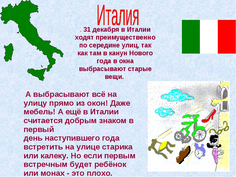 . 31 декабря в Италии ходят преимущественно по середине улиц, так как там в к...