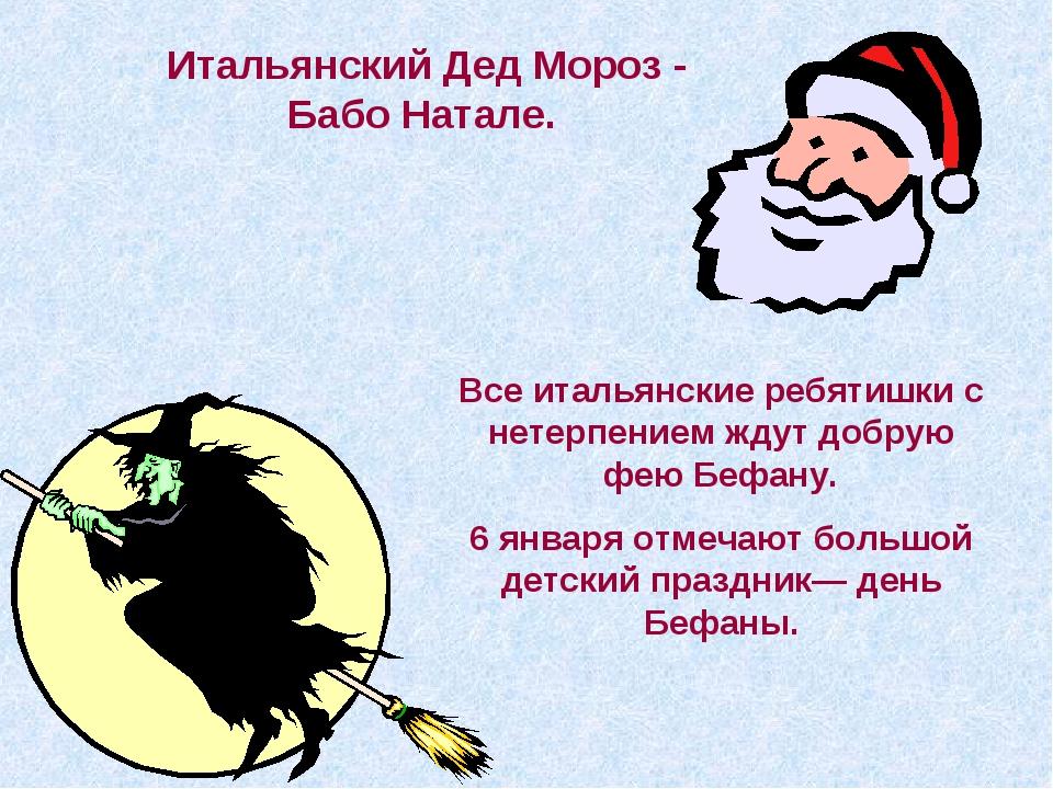 Итальянский Дед Мороз - Бабо Натале. Все итальянские ребятишки с нетерпением...