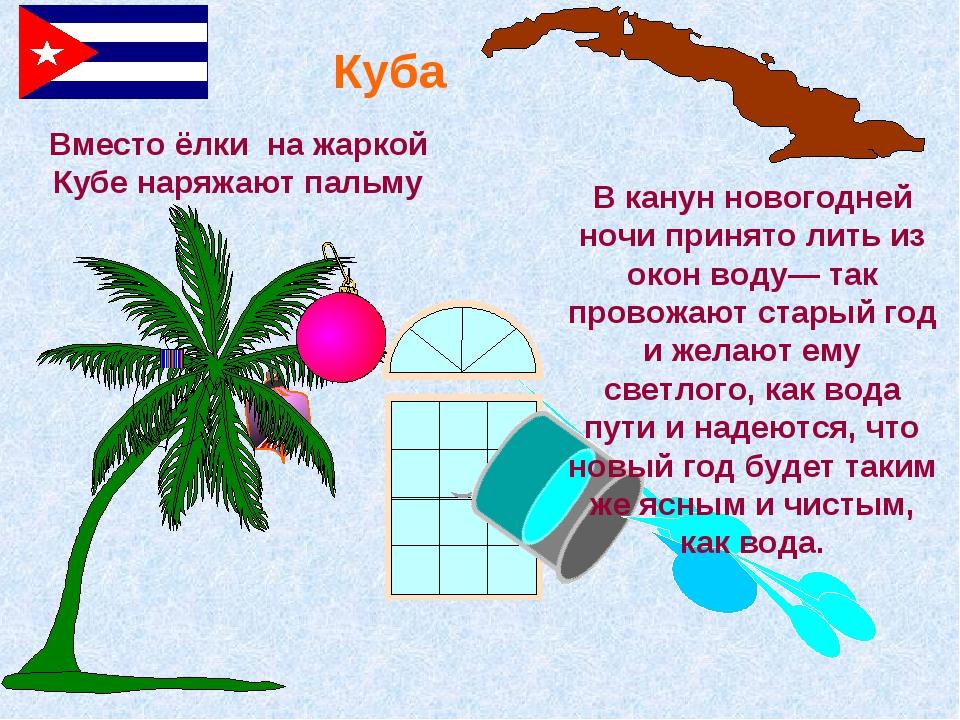 Куба Вместо ёлки на жаркой Кубе наряжают пальму В канун новогодней ночи приня...
