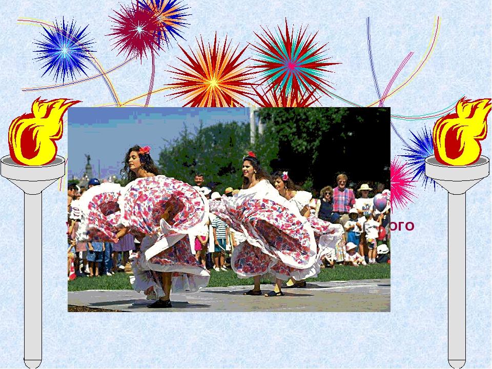 Карнавалы с факелами, фейерверки устраиваются в Мексике на пороге Нового года.