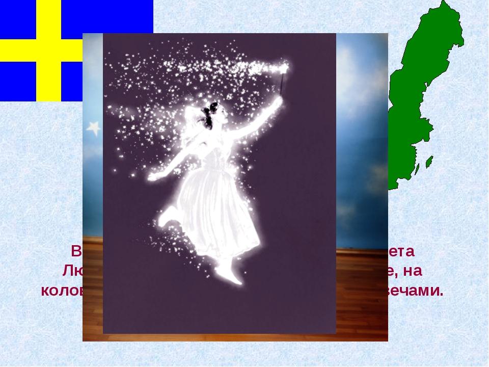 В Швеции дети выбирают королеву света Лючию. Её наряжают в белое платье, на...