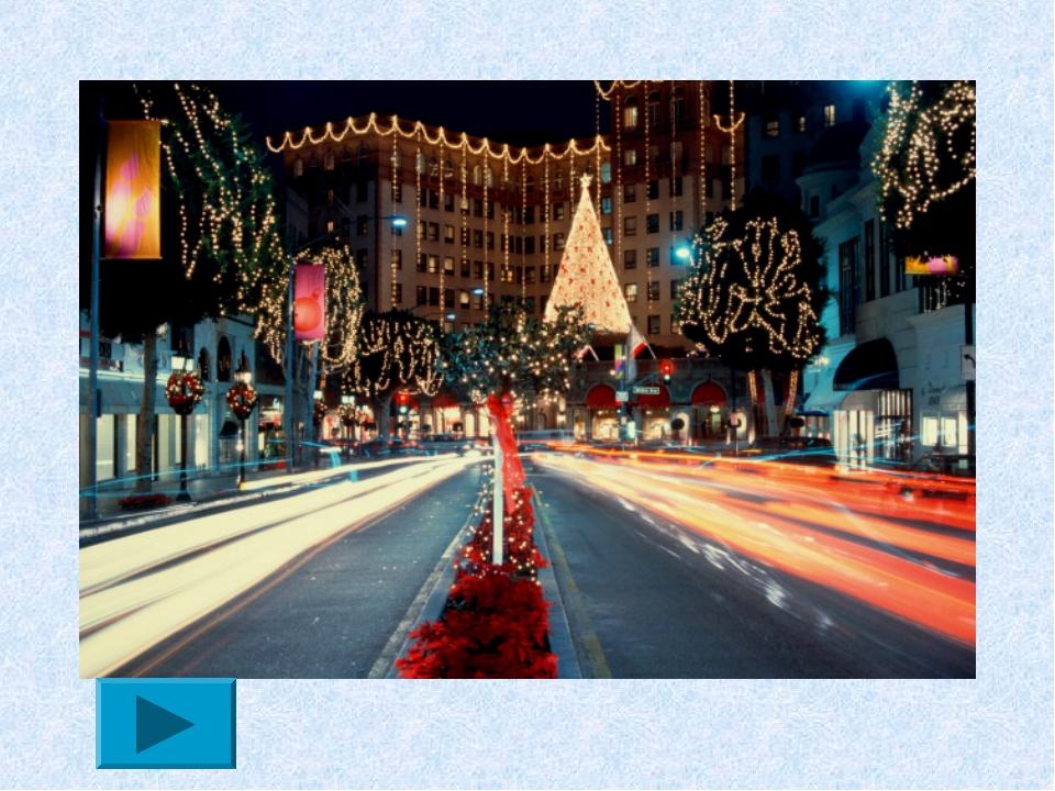 В праздничную ночь в домах не гаснет свет, улицы ярко освещены.