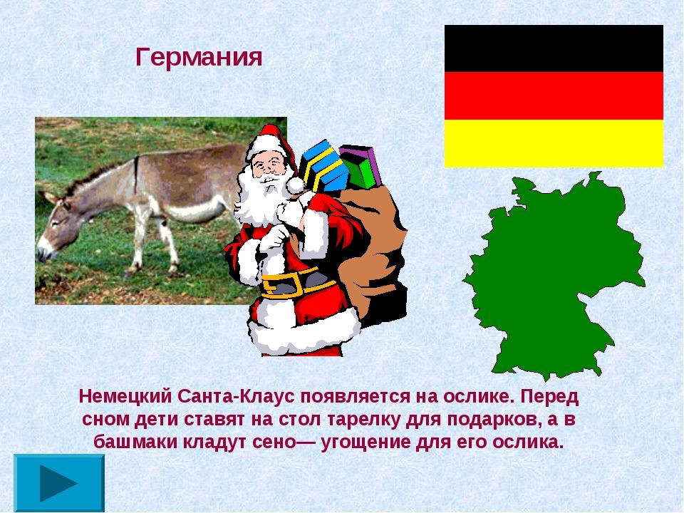 Немецкий Санта-Клаус появляется на ослике. Перед сном дети ставят на стол тар...