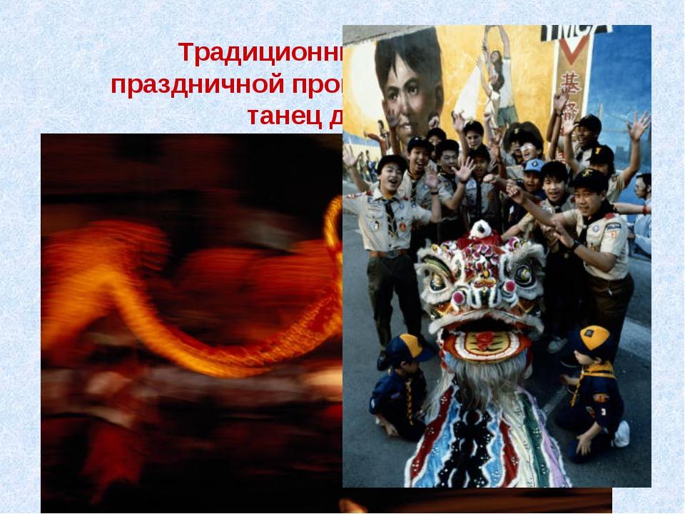 Традиционным номером праздничной программы является танец дракона