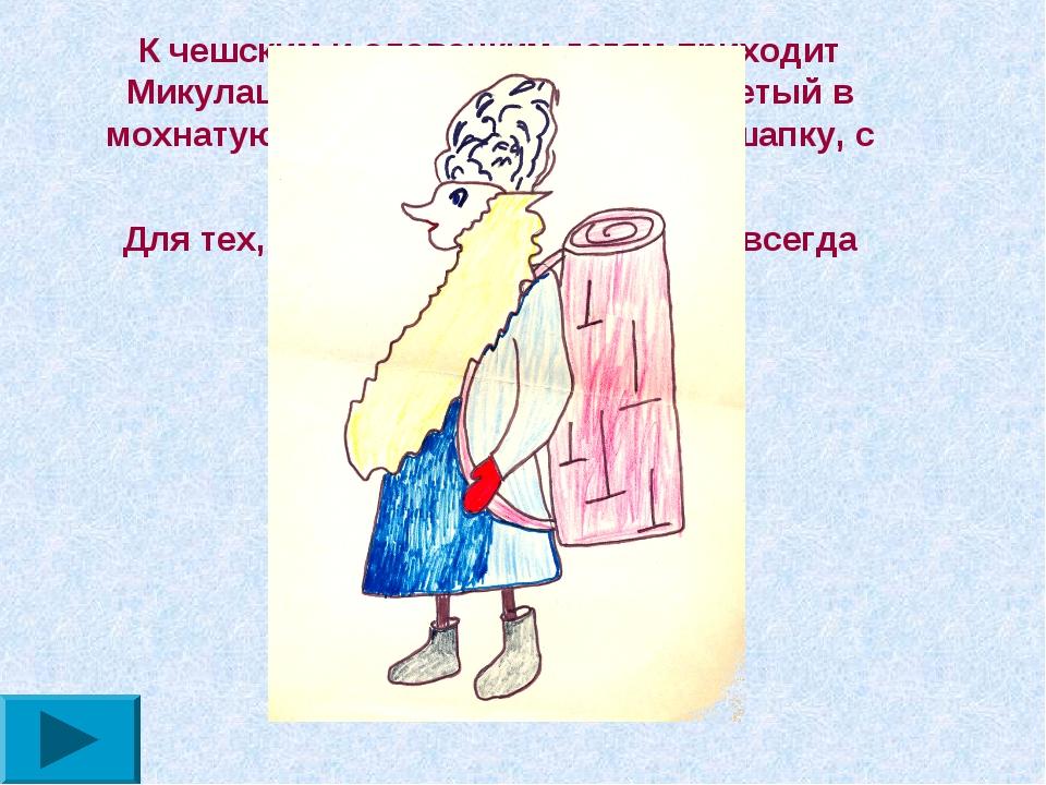 К чешским и словацким детям приходит Микулаш— весёлый человечек, одетый в мох...