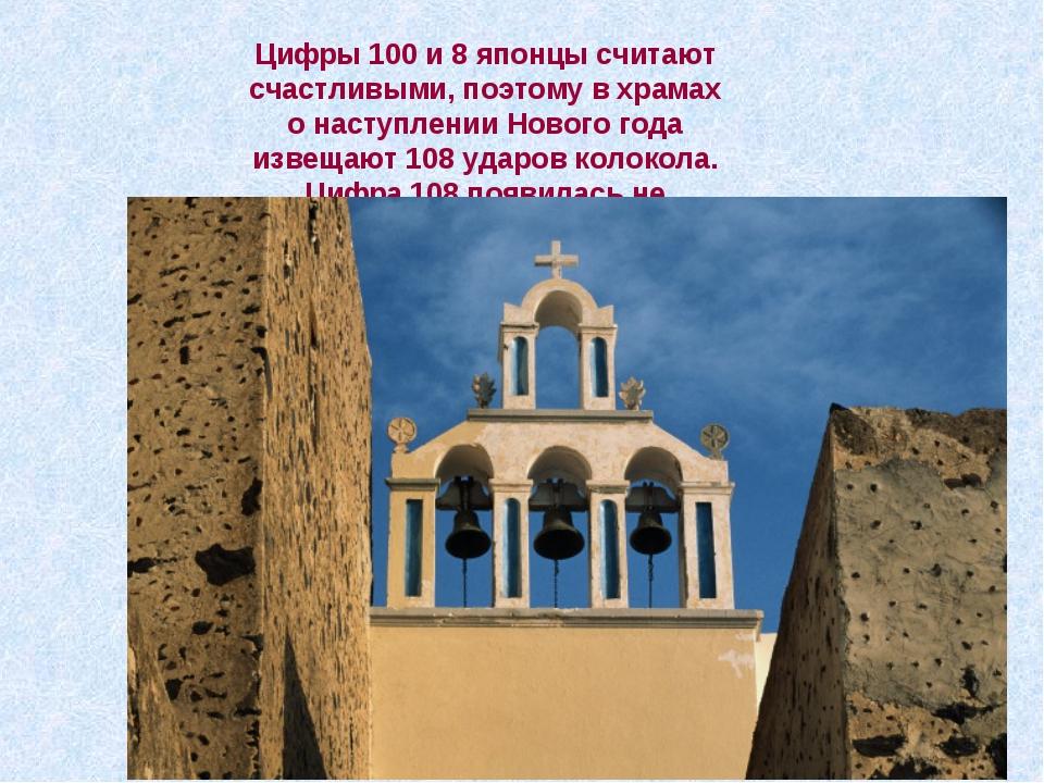 Цифры 100 и 8 японцы считают счастливыми, поэтому в храмах о наступлении Ново...