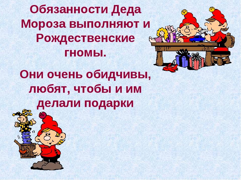 Обязанности Деда Мороза выполняют и Рождественские гномы. Они очень обидчивы,...