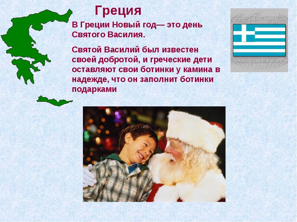 Греция В Греции Новый год— это день Святого Василия. Святой Василий был извес...