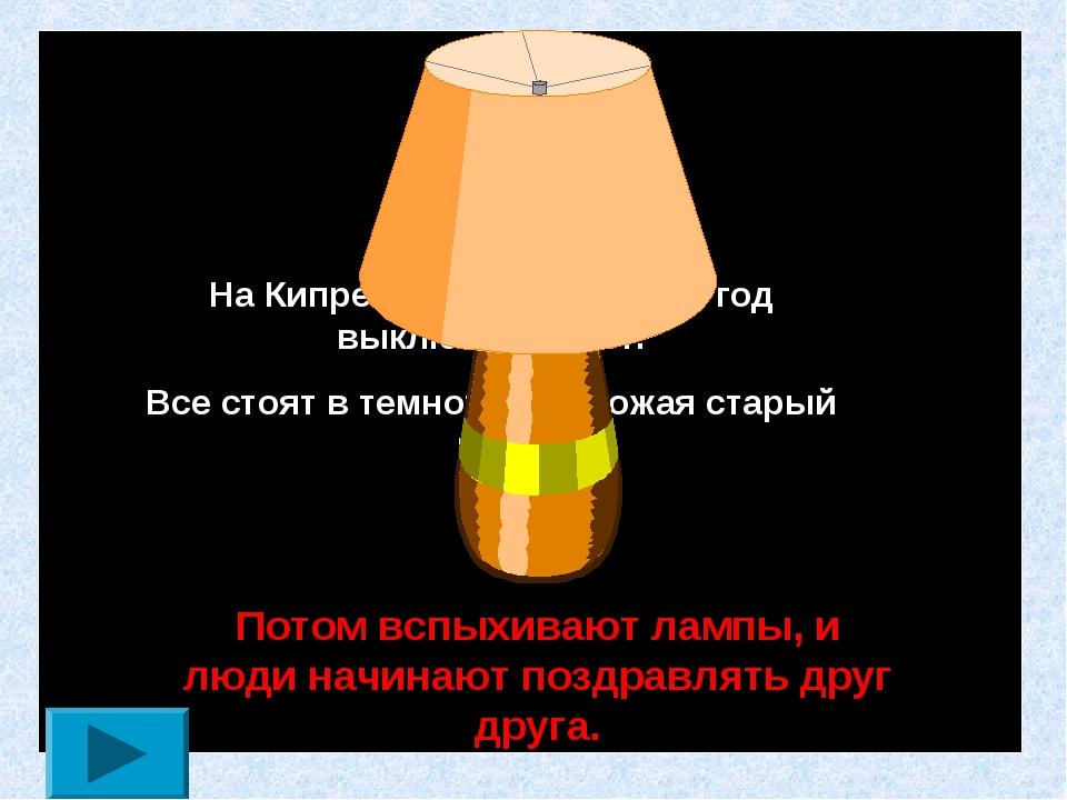 На Кипре в ночь под Новый год выключают свет. Все стоят в темноте, провожая с...