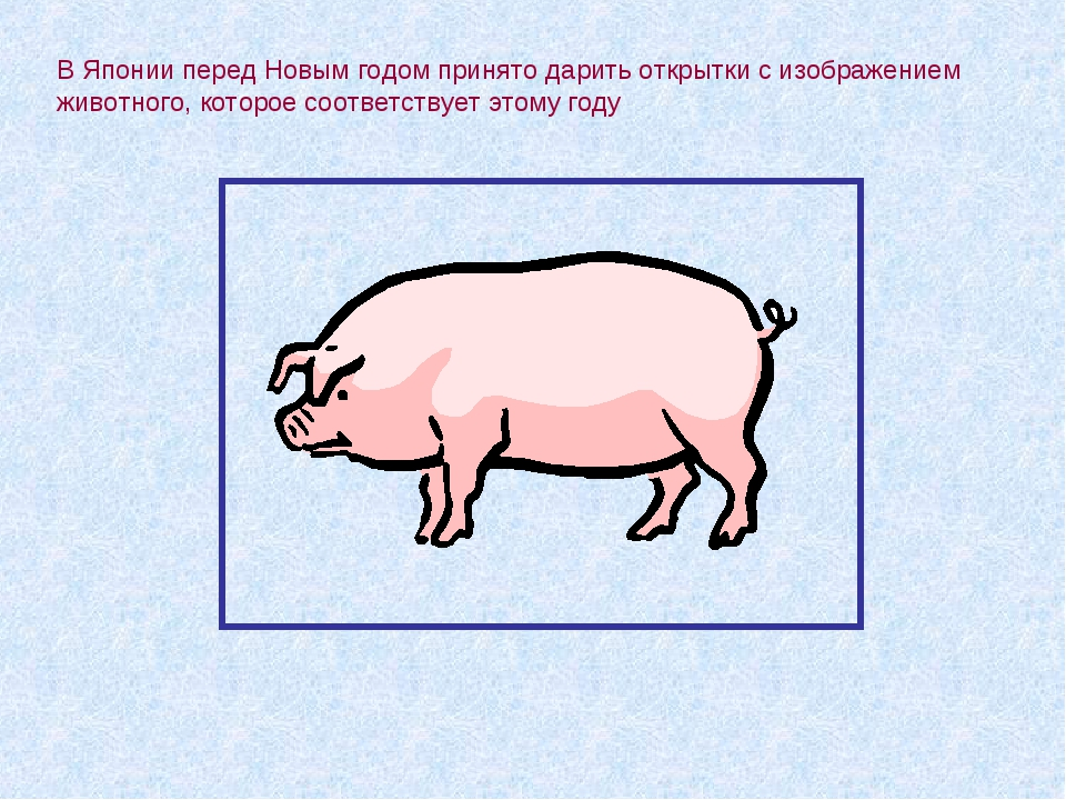 В Японии перед Новым годом принято дарить открытки с изображением животного,...
