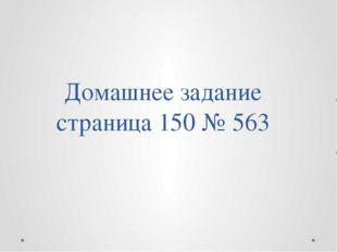Домашнее задание страница 150 № 563