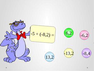 -5 + (-8,2) = -6,2 6,2 13,2 -13,2 -8,4