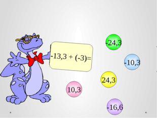 -13,3 + (-3)= 10,3 -10,3 24,3 -24,3 -16,6