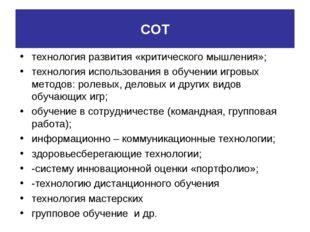 СОТ технология развития «критического мышления»; технология использования в о