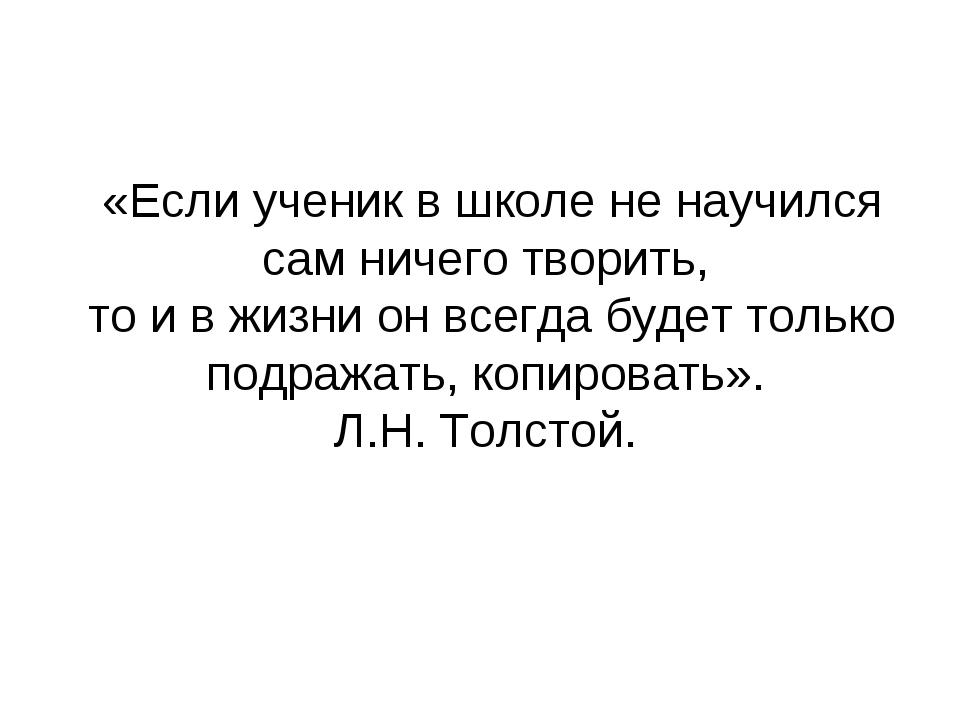 «Если ученик в школе не научился сам ничего творить, то и в жизни он всегда б...