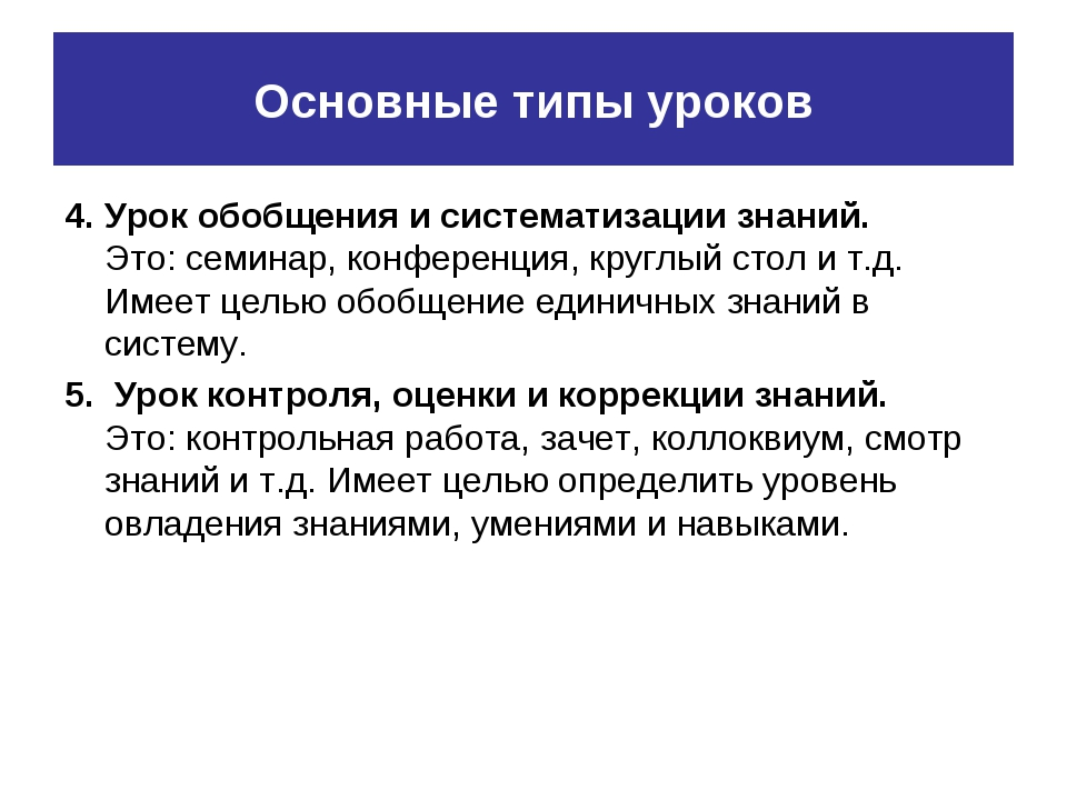 Основные типы уроков 4. Урок обобщения и систематизации знаний. Это: семинар,...