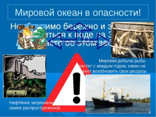 Мировой океан в опасности! Необходимо бережно и экономно относиться к воде на