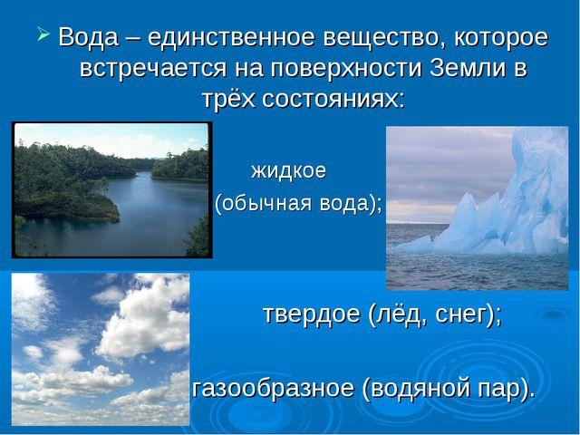 Вода – единственное вещество, которое встречается на поверхности Земли в трёх...