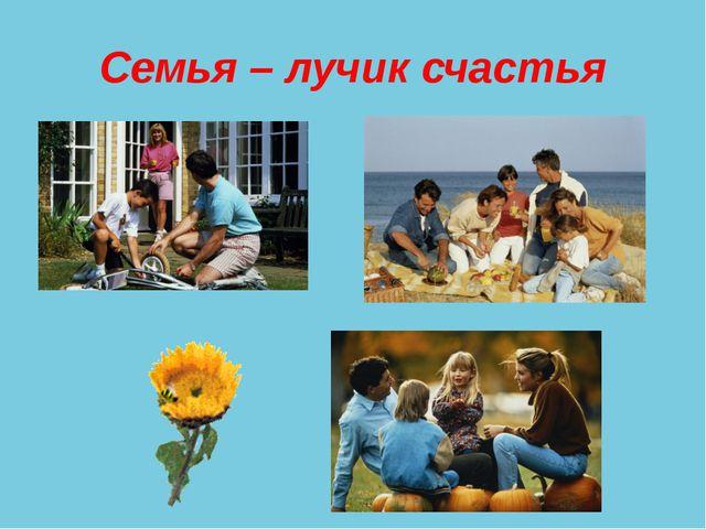 Семья – лучик счастья