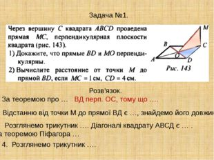 Задача №1. 2. Відстанню від точки М до прямої ВД є …, знайдемо його довжину: