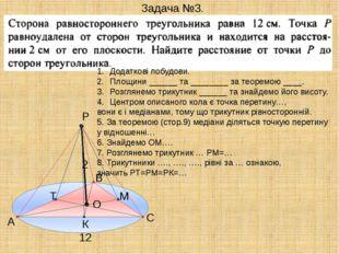 Задача №3. Р 12 2 Додаткові побудови. Площини ______ та ________ за теоремою