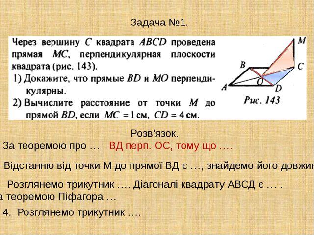 Задача №1. 2. Відстанню від точки М до прямої ВД є …, знайдемо його довжину:...