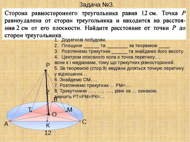 Задача №3. Р 12 2 Додаткові побудови. Площини ______ та ________ за теоремою...