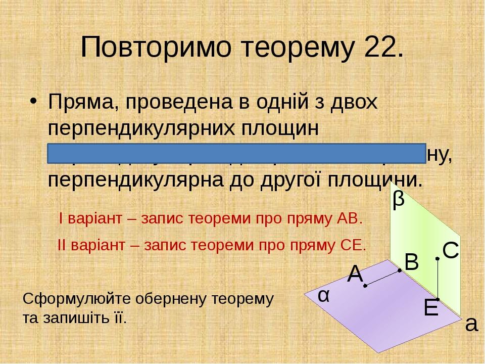 Повторимо теорему 22. Пряма, проведена в одній з двох перпендикулярних площин...