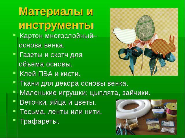 Материалы и инструменты Картон многослойный– основа венка. Газеты и скотч для...