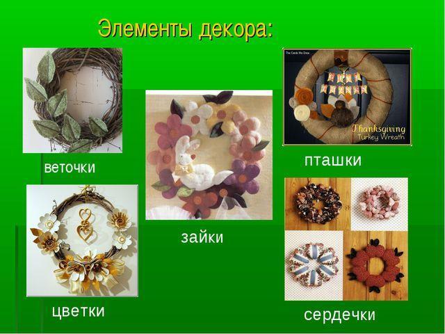 Элементы декора: пташки веточки зайки сердечки цветки