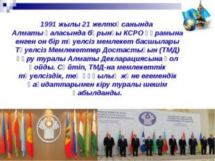 1991 жылы 21 желтоқсанында Алматы қаласында бұрынғы КСРО құрамына енген он бі